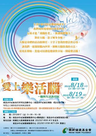 201208中正區社區腦展海報