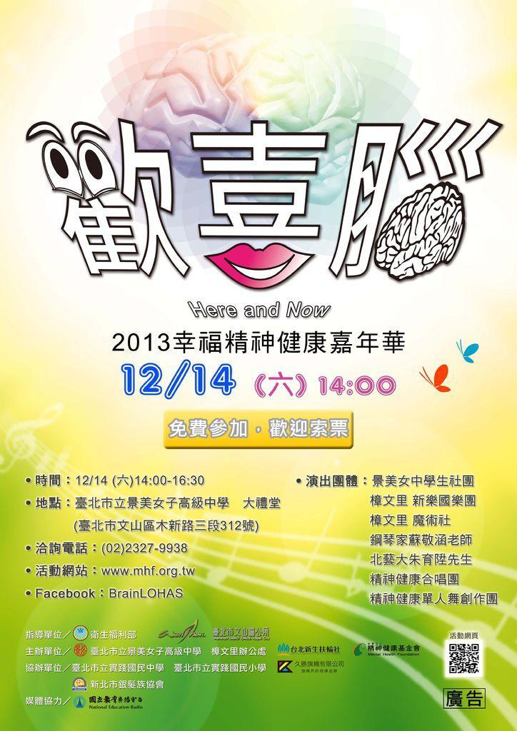 2013幸福精神健康嘉年華主視覺海報_(2M)