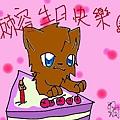 生日賀圖 2010 _玥羽 繪  03