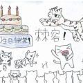 生日賀圖 2011 _夏尹 繪
