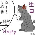生日賀圖 2011 _狼誡 繪 01