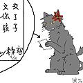 生日賀圖 2011 _狼誡 繪 02