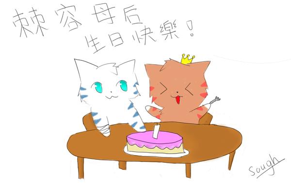 生日賀圖 2011 _颯颯女兒 繪
