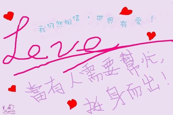 紫湘的參選作品