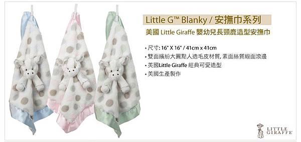 giraffe-catalog-2