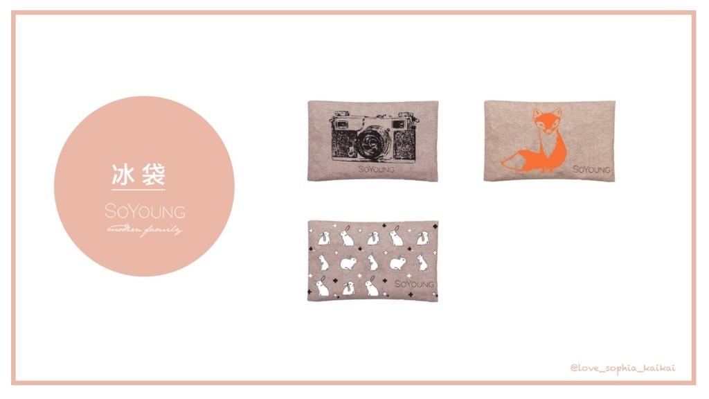 我愛小貝凱 x Soyoung-冰袋.jpg
