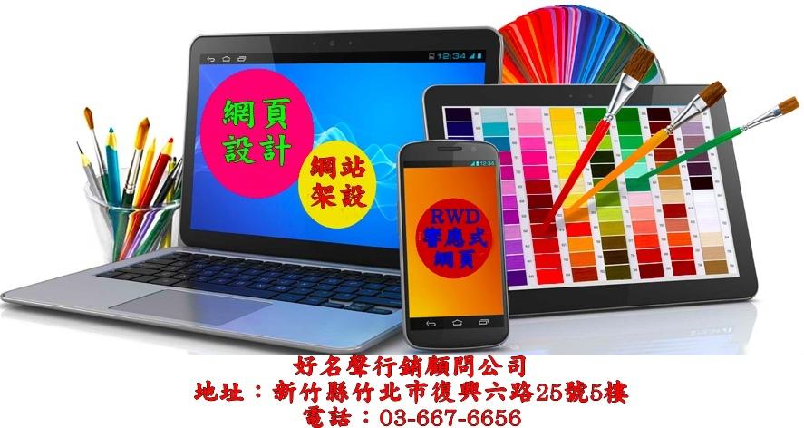 網頁設計及網路聲譽管理公司