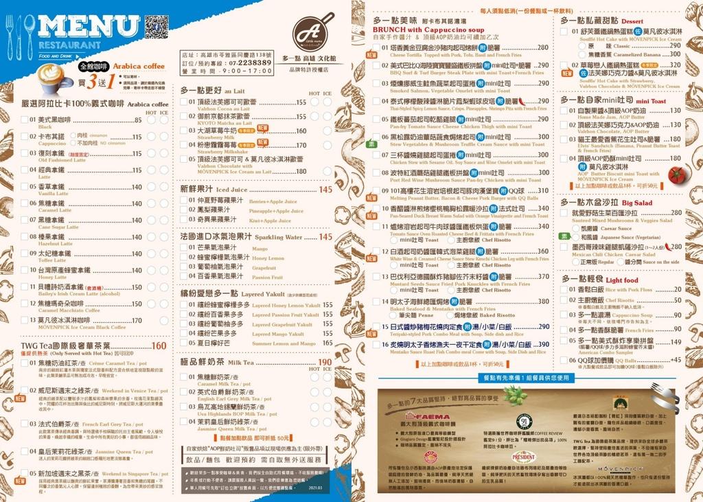 多一點咖啡館文化館菜單.jpg