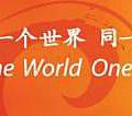 one-world-one-dream.jpg