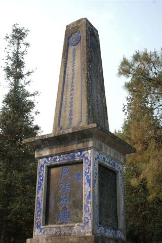 民族英雄紀念碑
