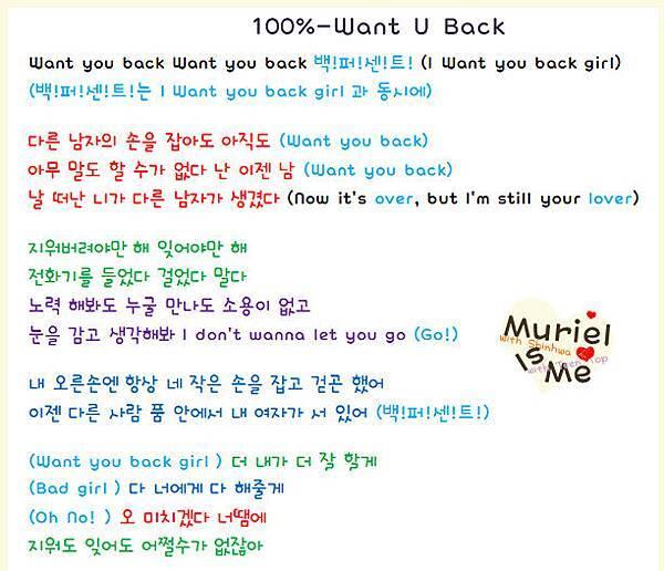 100%-Want U Back(수정)-01