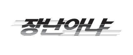 130818 우창범 트위터-01