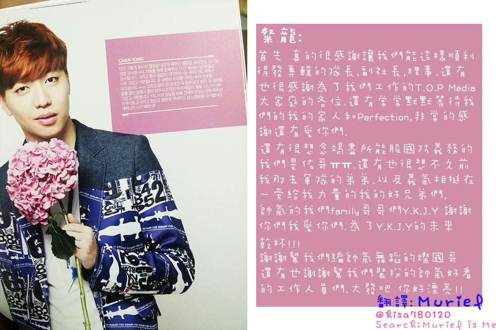100%SUNKISS感謝內頁翻譯byMuriel (4)