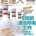 2014-06 經理人月刊