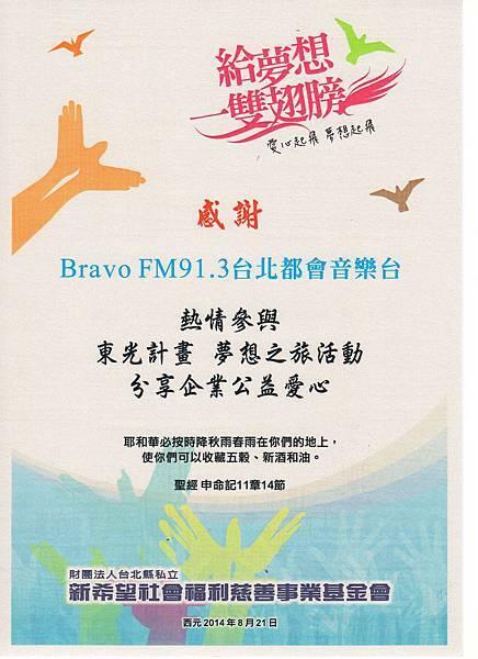 東光計劃台北參觀感謝狀193