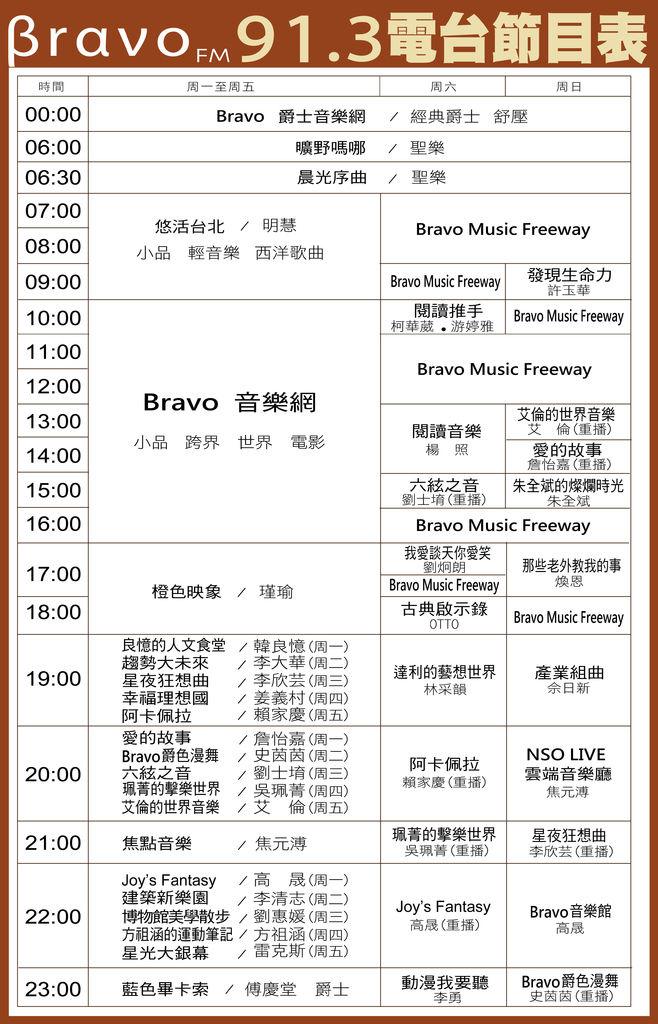 Bravo FM91.3節目單DM-20170224-痞