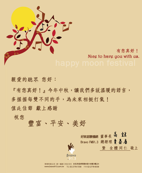 BRAVO  FM91.3祝您中秋佳節愉快