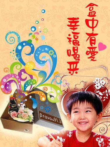 BRAVO FM91.3盒中有愛 幸福喝采 聖誕鞋盒募集