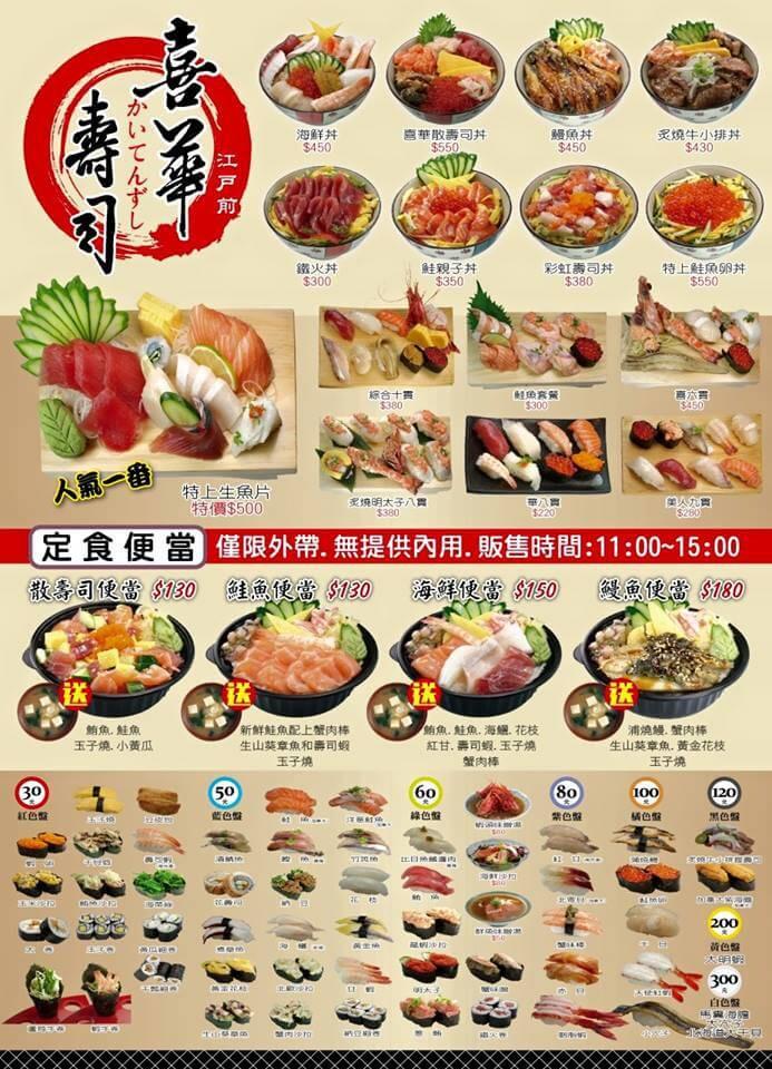 Xihua-Sushi-menu3