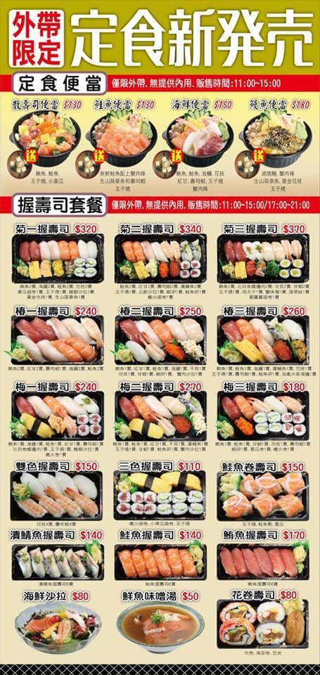 Xihua-Sushi-menu2