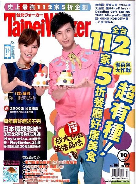taipeiwalker2013‧10月號封面