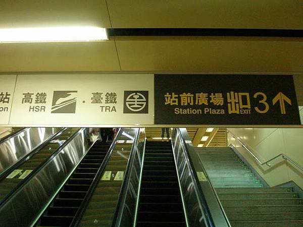 下捷運先走台鐵、高鐵和出口3的電扶梯