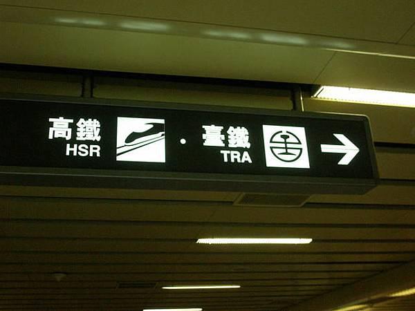上電扶梯後跟著台鐵、高鐵的指標走