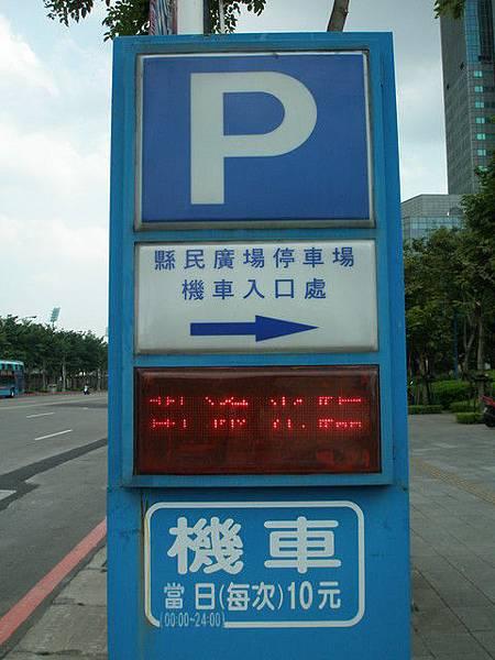 汽車、機車都可以停