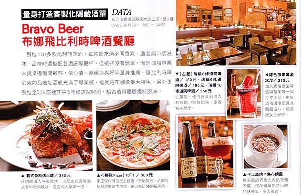 華流雜誌-2013年‧NO.7