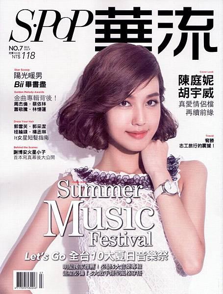 華流雜誌-2013年 NO.7
