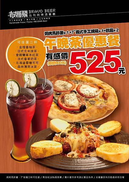 BVB_20130917_午晚茶優惠餐-01