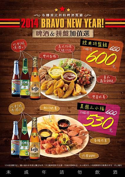 BVB_20131203_店內活動告示_跨年拼盤搭啤酒-01