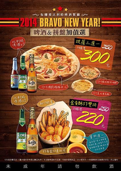 BVB_20131203_店內活動告示_跨年拼盤搭啤酒-02
