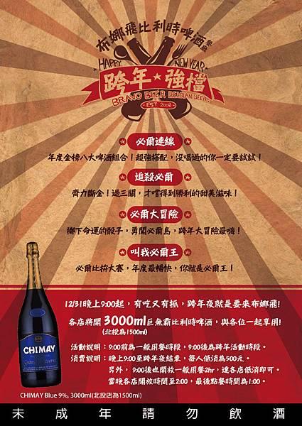 BVB_20131225_店內活動告示_跨年簡介-01