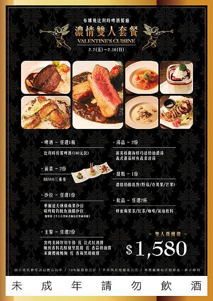 BVB_20140121_店內活動告示_情人節套餐-01