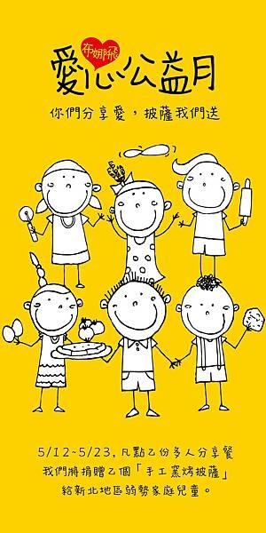 BVB_慈善餐會海報-01