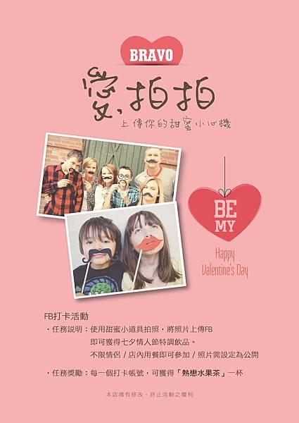 BVB_20140724_店內活動告示_情人節打卡-01