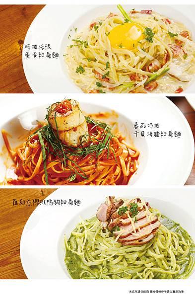 布娜飛_板橋店菜單_2014_2-11.jpg