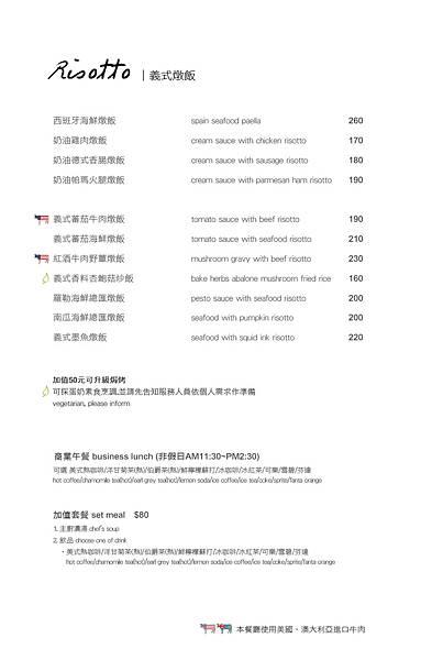 布娜飛_新時代菜單_2014_2-12.jpg