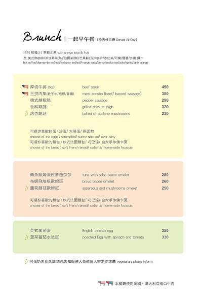 布娜飛_環球店菜單_2014_2-05.jpg
