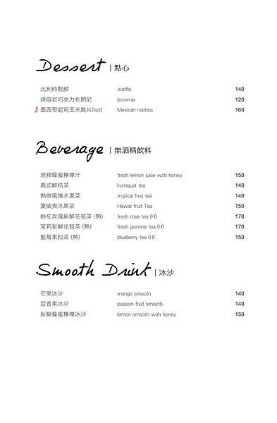 布娜飛_環球店菜單_2014_2-20.jpg