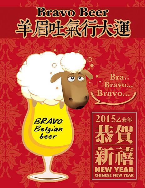 20150114-羊年賀卡_明信片-02