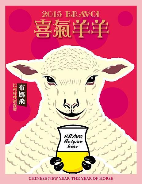 20150114-羊年賀卡_明信片-01