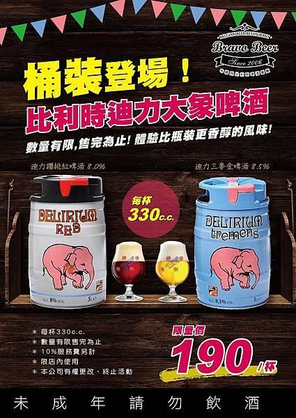 迪力大象桶裝啤酒