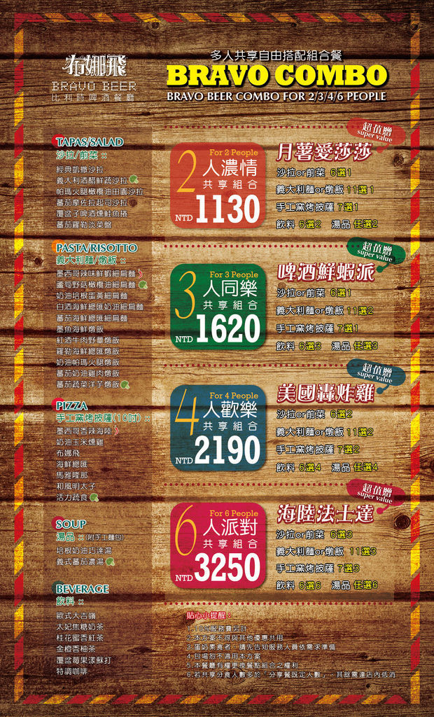 BVB_20151103_獨享餐+combo_33x20cm-02