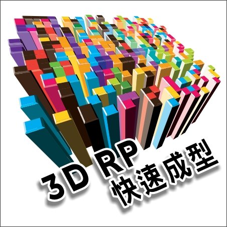 3DRP快速成型.jpg
