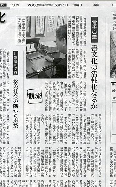Asahi Shimbun-20080515news.jpg
