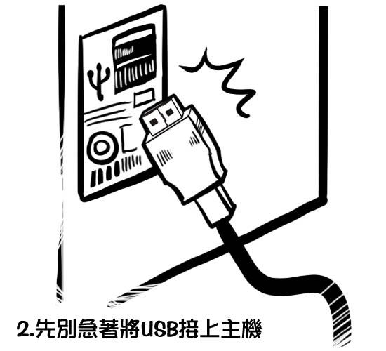 W7-驅動安裝03