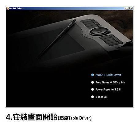 W7-驅動安裝06
