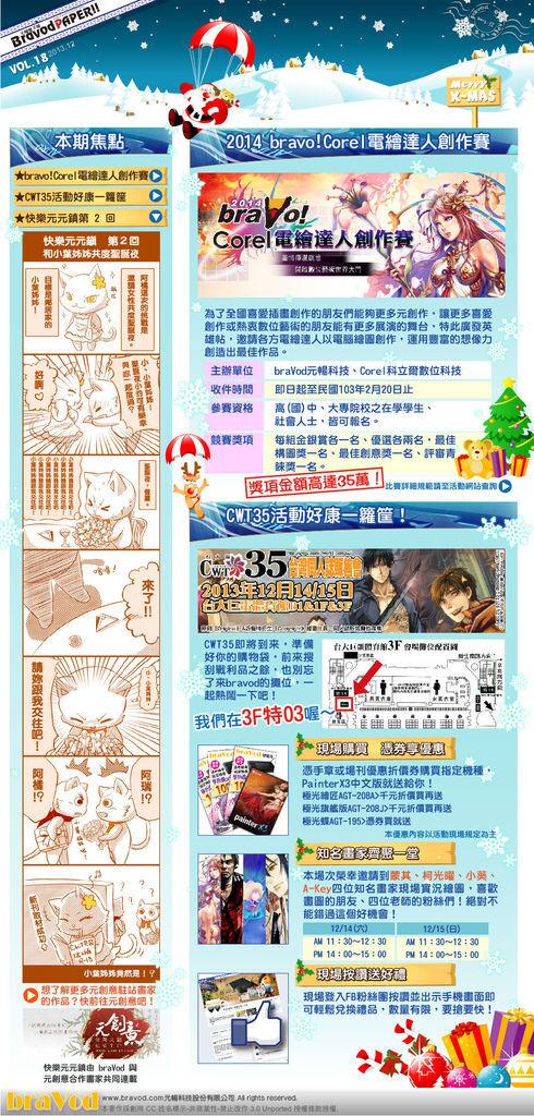 元暢報報018-72